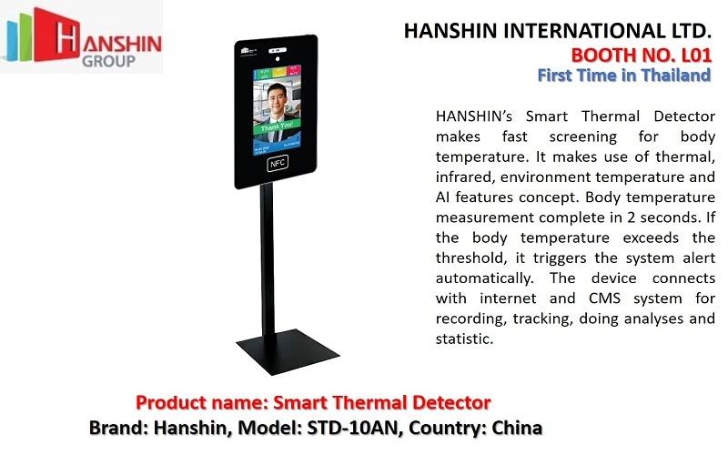 hanshin product image
