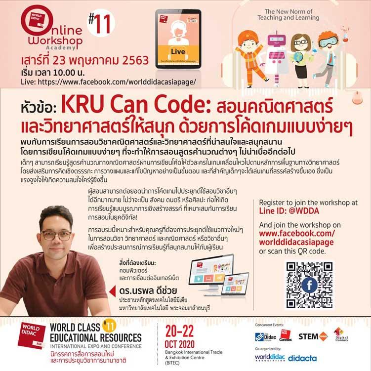 online workshop poster