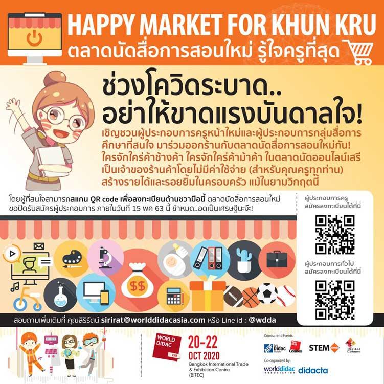 happy market for khun kru poster