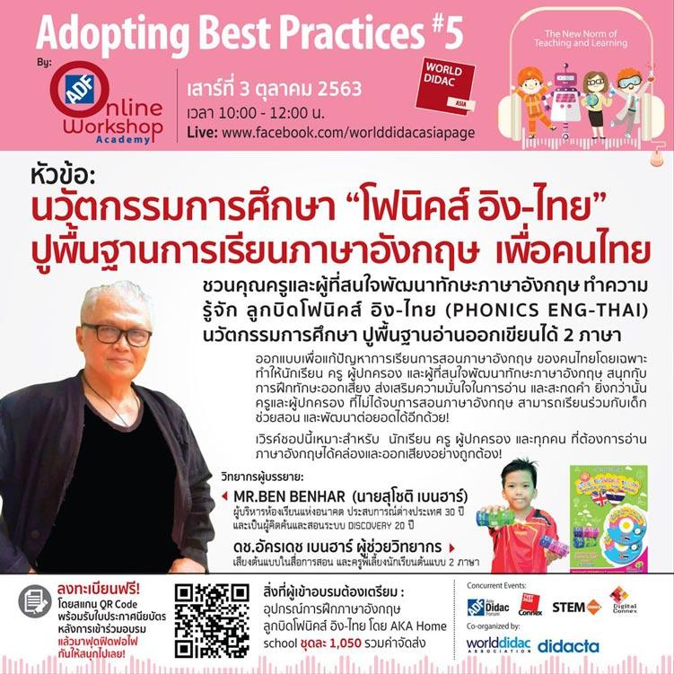 adopting best practices