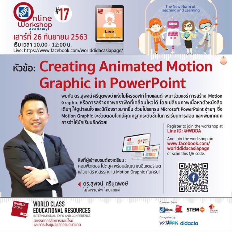 animated motion workshop