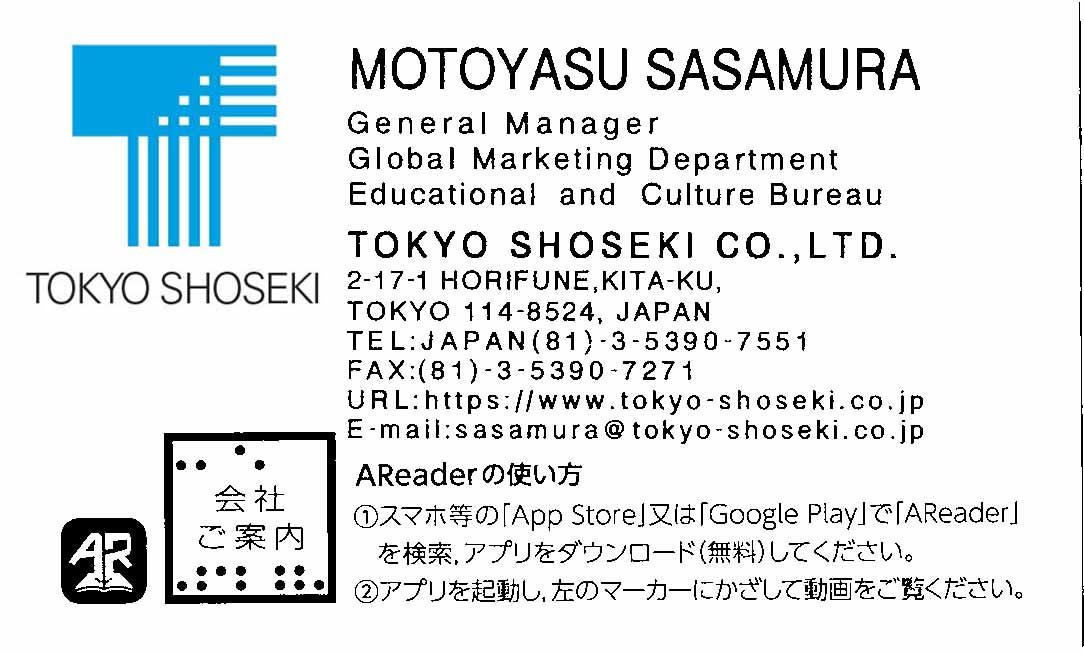 tokyo-shoseki info
