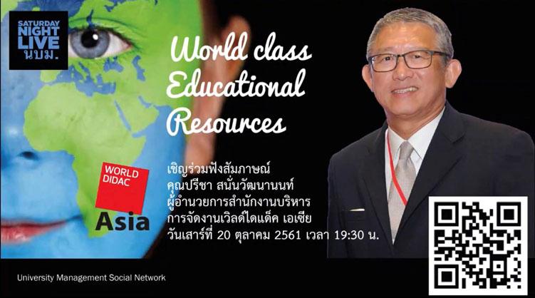 world class educational resource
