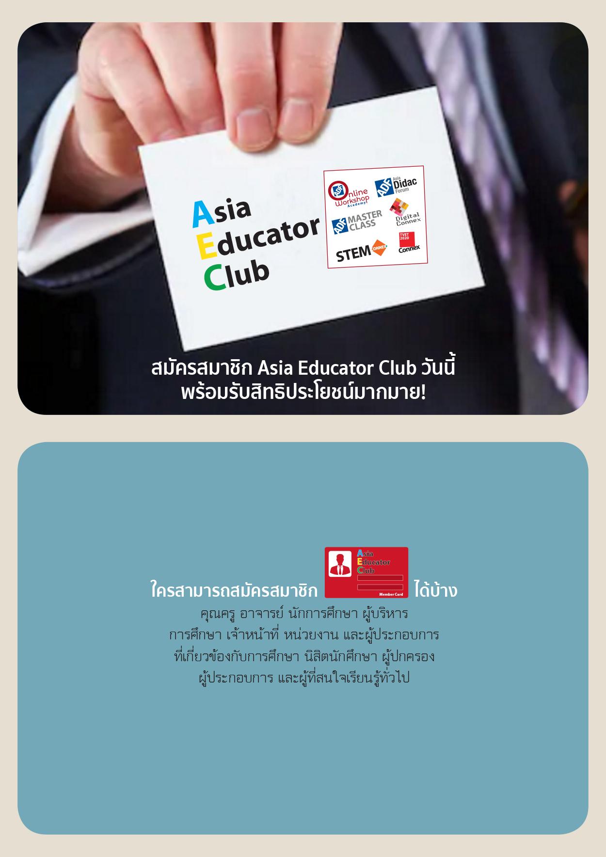 Educator Club Brochure
