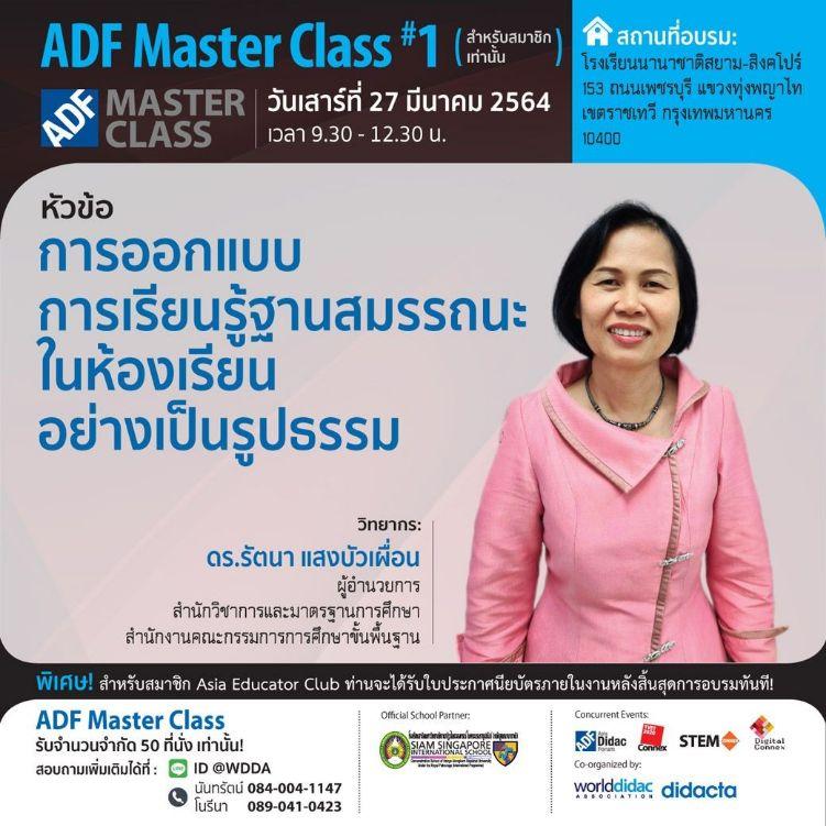 ADF master class#1