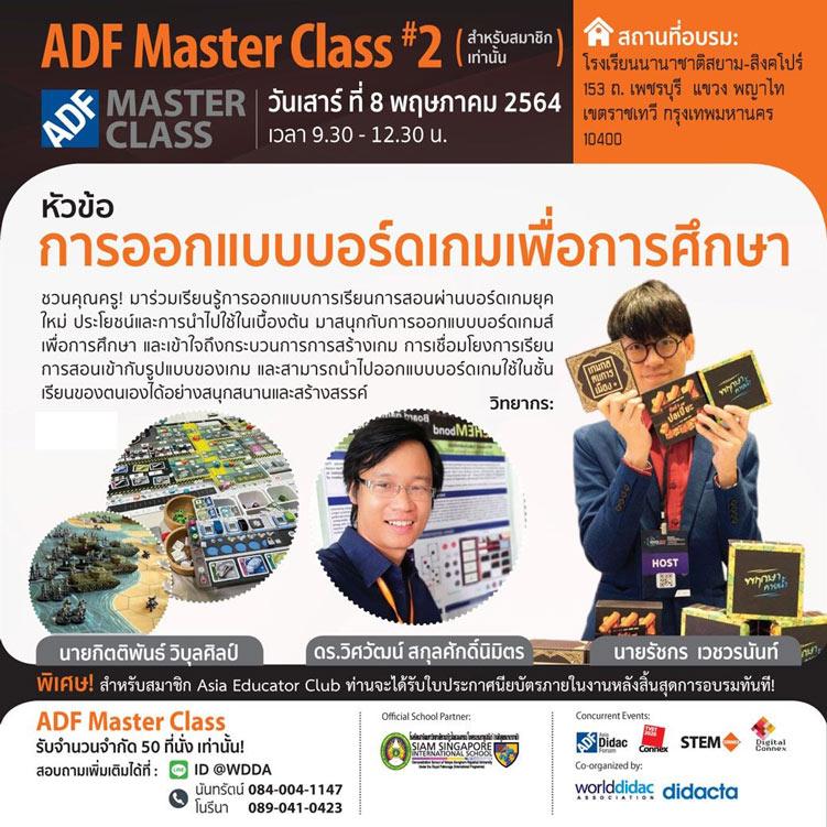 ADF master class